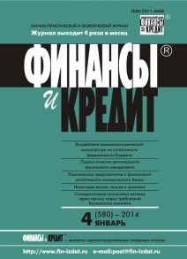 Финансы и Кредит № 4 (580) 2014