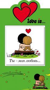 Love is… Ты – моя любовь…