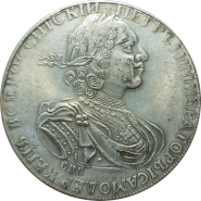 МОНЕТА 1724 ГОД - ПЕТР 1. ЦАРЬ ВСЕЯ РУСИ. ПОСЕРЕБРЕНИЕ, ОТЛИЧНАЯ КОПИЯ