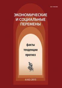 Экономические и социальные перемены № 6 (42) 2015