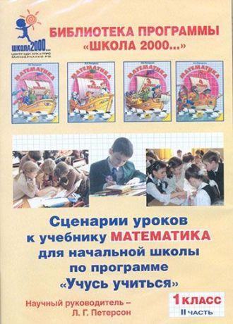 """Петерсон Л.Г. Сценарии уроков к учебнику """"Математика"""". 1 класс. В 3-х частях. Часть 2 (на CD)"""