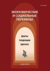 Экономические и социальные перемены № 4 (34) 2014