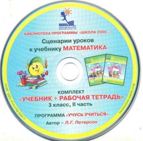 """Петерсон Л.Г. Сценарии уроков к учебнику """"Математика"""" (переплет). 3 класс. В 3-х частях. Часть 2 (на CD)"""