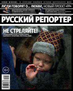 Русский Репортер №06/2015