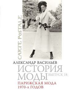 Парижская мода 1970-х годов