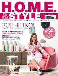 H.O.M.E.& Style №03/2015