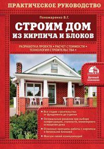 Строим дом из кирпича и блоков