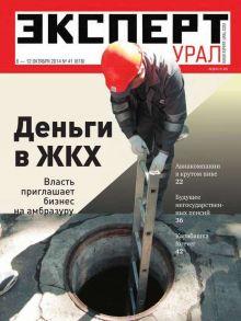Эксперт Урал 41-2014