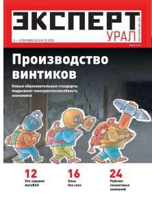 Эксперт Урал 35-2012