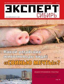 Эксперт Сибирь 11-2013