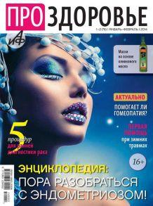 АиФ. Про здоровье 01-02/2014