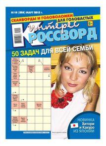 Интерес-Кроссворд 14-2015