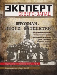 Эксперт Северо-Запад 22-2012