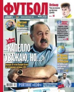 Советский Спорт. Футбол 31п