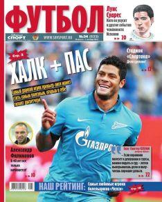 Советский Спорт. Футбол 34-2014