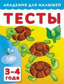 Тесты для детей. 3–4 года
