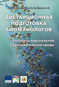Дистанционная подготовка биотехнологов. Элементы виртуальной образовательной среды