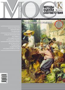 Методы оценки соответствия № 2 2008