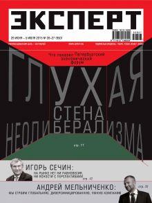 Эксперт №26-27/2015