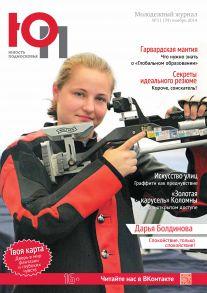 Юность Подмосковья №11 (74) 2014