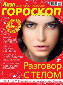 Журнал «Лиза. Гороскоп» №11/2015