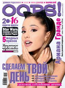 Журнал Oops! №12/2015
