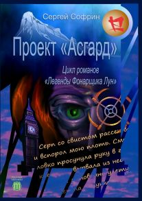 Проект «Асгард». Цикл романов «Легенды ФонарщикаЛун». Книга первая