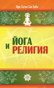 Йога и религия