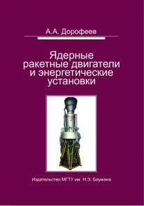 Ядерные ракетные двигатели и энергетические установки. Введение в теорию, расчет и проектирование