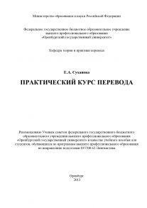 Практический курс перевода