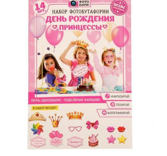 Фотобутафория День Рождения Принцессы