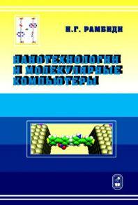 Нанотехнологии и молекулярные компьютеры