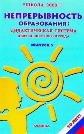 Непрерывность образования: дидактическая система деятельностного метода. Выпуск 5