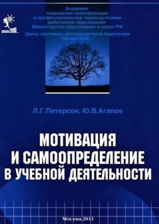 Петерсон Л.Г., Агапов Ю.В. Мотивация и самоопределение в учебной деятельности