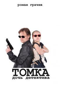 Томка, дочь детектива