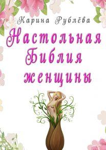 Настольная Библия женщины