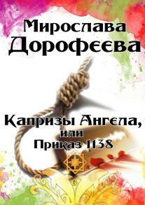 Капризы Ангела, или Приказ1138
