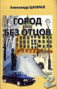 Город без отцов (сборник)