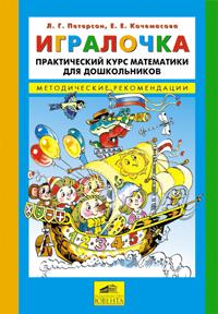 Петерсон Л.Г., Кочемасова Е.Е. Игралочка. Практический курс математики для дошкольников. Методические рекомендации (к части 1 и 2)