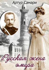 Русская жена эмира