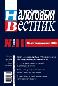 Налоговый вестник № 11/2015