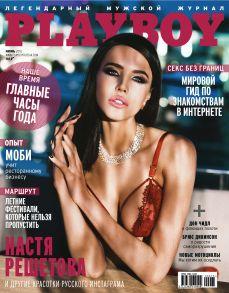 Playboy №06/2016