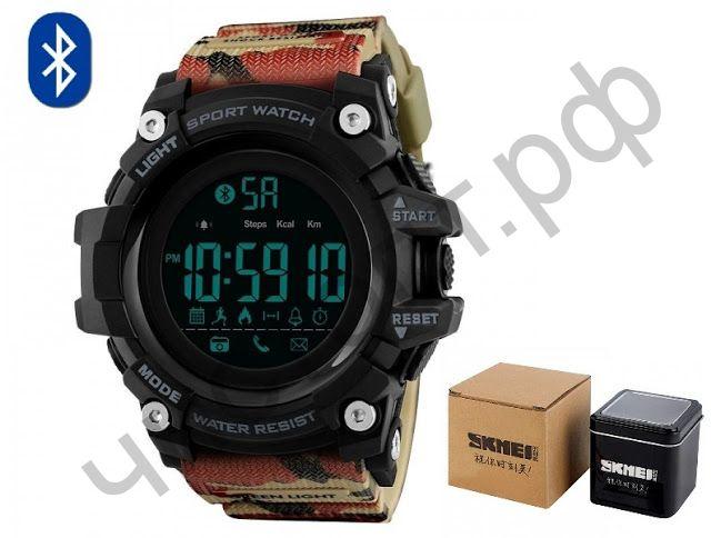 Часы наручные Skmei 1385 подсветка ,таймер , будильник ,Bluetooth фитнес браслет Высокое качество Водонепроницаемые !