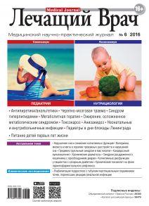 Журнал «Лечащий Врач» №06/2016