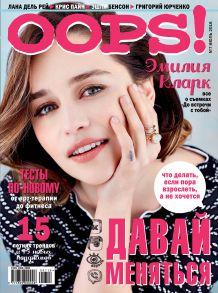 Журнал Oops! №07/2016