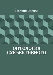 Онтология субъективного
