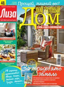 Журнал «Лиза. Мой уютный дом» №09/2016