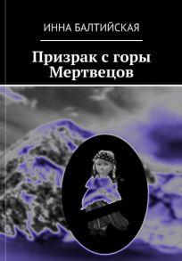 Призрак с горы Мертвецов
