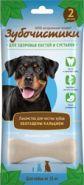 Лакомство для собак крупных пород «Зубочистики Кальциевые» 105г