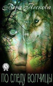 По следу волчицы